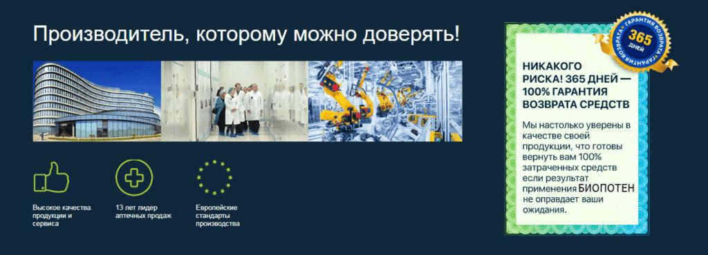 Официальный сайт производителя Biopoten